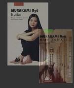 Murakami Ryu sur Wikipédia